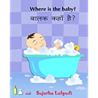 Hindi Childrens Book: Where is the Baby. Baalak Kahan Hai: Childrens English-
