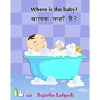 Hindi Children's Book: Where is the Baby. Baalak Kahan Hai: Children's English-Hindi Picture book (Bilingual Edition).Baby books in Hindi.Childrens Volume 1 (Bilingual Hindi books for children)