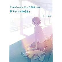 kimigainakunaxtutaheyanihakakikakenorikontodoke (mahoushoujyowamajikarusutextukiwomoxtuteinai) (Japanese Edition)