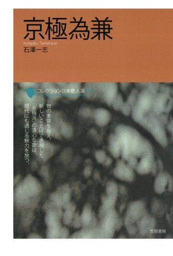 コレクション日本歌人選 京極為兼