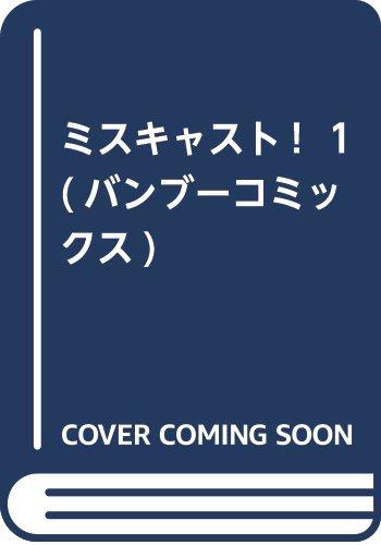 ミスキャスト!  1 (バンブーコミックス)