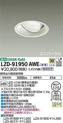 DAIKO LEDユニバーサルダウンライト (LED内蔵) 電源別売 温白色 3500K 埋込穴Φ125 LZD91950AWE B07K2QTBK7