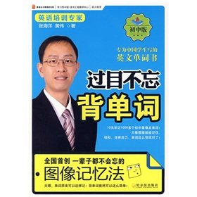 Paperback never forget the word back: Junior Edition(Chinese Edition) Book