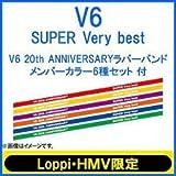SUPER Very best 【Loppi・HMV限定盤(数量限定):V6 20th ANNIVERSARYラバーバンド メンバーカラー6種セット付】