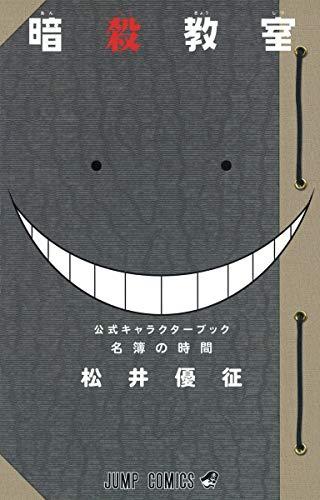 暗殺教室 公式キャラクターブック 名簿の時間 (ジャンプコミックス)