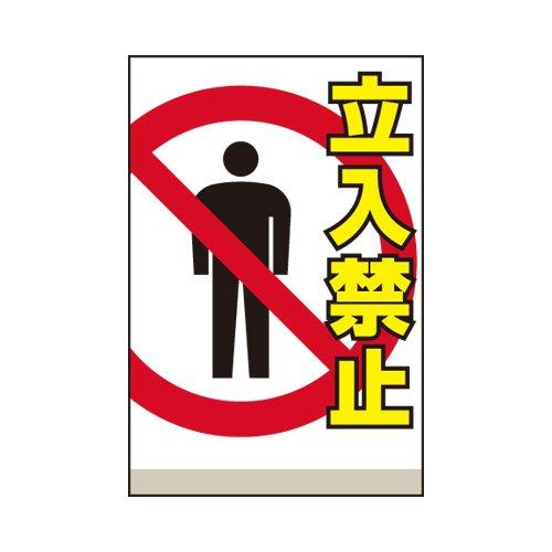 表示看板 「進入禁止」 反射加工なし 特大サイズ 91cm×135cm B00P25FBJI