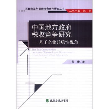 Download Research on the tax competition of local government in China: Based on the perspective of enterprise heterogeneity(Chinese Edition) pdf epub