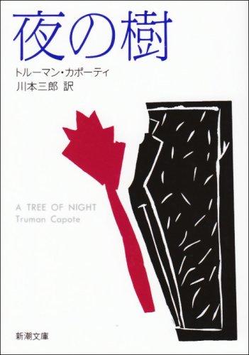 夜の樹 (新潮文庫)