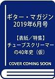 ギター・マガジン 2019年 6月号 (特集:チューブスクリーマーの40年史(仮)) [雑誌]