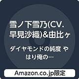 【Amazon.co.jp限定】ダイヤモンドの純度 やはり俺の青春ラブコメはまちがっている。完EDテーマ(デカジャケ付き)(メーカー特典:ミニクリアファイル付き)