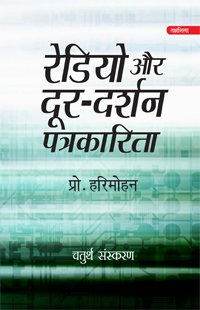 RADIO AUR DOORDARSHAN PATRAKARITA ( AWARDED BOOK )*
