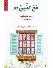 كتاب : مع النبي صلى الله عليه وسلم