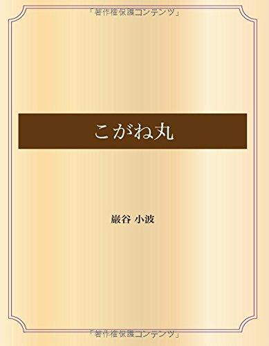 こがね丸 (青空文庫POD)