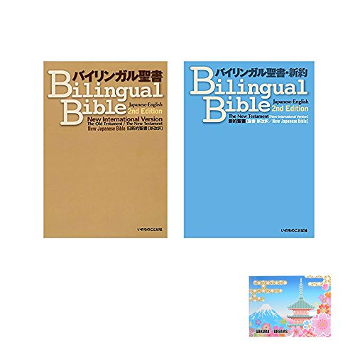 - Japanese-English Bilingual Bible 2 Books Bundle Set , New International Version Old testament / New Testament , New Testament , Original Sticky Notes