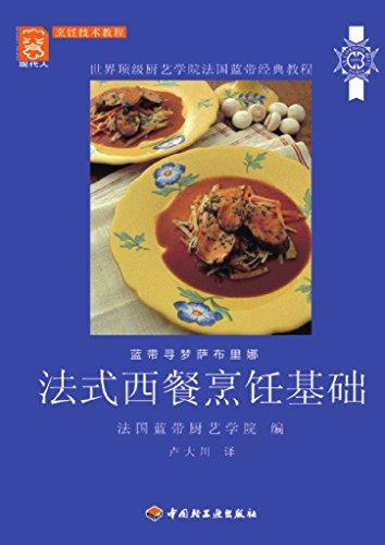 法式西餐烹饪基础 (Chinese Edition)