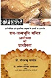Ram-Janambhumi Mandir Ayodhya ki Prachinta: Abhilekhik Evam Puratatvik Utkhann ke Pramano pr Adharit