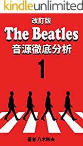 kaiteiban The Beatles ongentetteibunseki 1 kaiteiban The Beatles ongentetteibunnseki 1 (Japanese Edition)