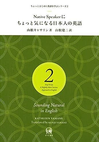 Native Speakerにちょっと気になる日本人の英語