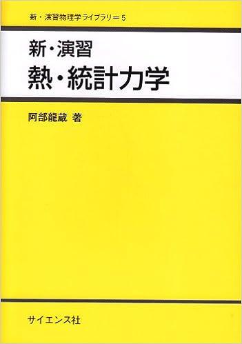 新・演習 熱・統計力学 (新・演...