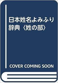 Book's Cover of 日本姓名よみふり辞典〈姓の部〉 (日本語) 単行本 – 1990/10/1