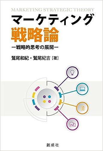 鷲尾 和紀(津市立三重短期大学) 著 鷲尾 紀吉(中央学院大学) 著『マーケティング戦略論―戦略的思考の展開―』