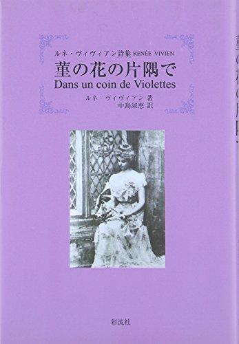 菫の花の片隅で―ルネ・ヴィヴィアン詩集