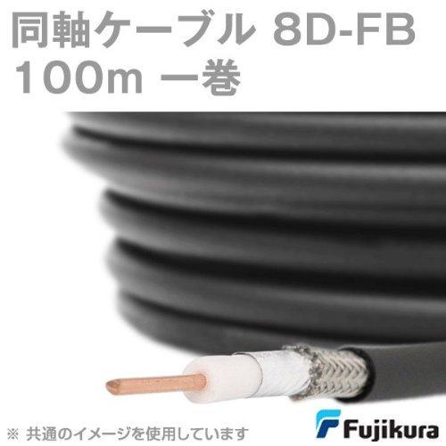 フジクラ 8DFB lite (8D-FB) 同軸ケーブル 100m 1巻 低損失FBタイプ TV B00GXYJ9PO