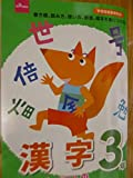 Japanese Kanji Work Book to 3rd Grade 80 pages Daiso