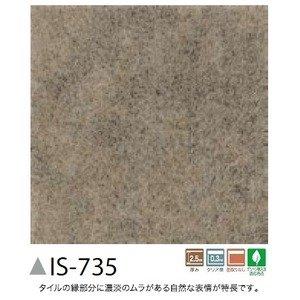 フロアタイル モルタルブロック 18枚セット サンゲツ IS-735 B07PJP99LY