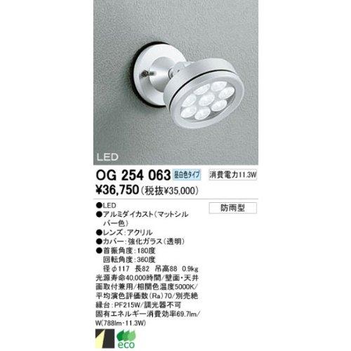 オーデリック OG254063 B003M3EJ1S 14931