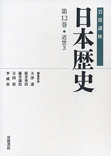 近世3 (岩波講座 日本歴史 第12巻)