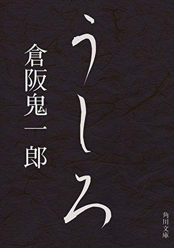 うしろ (角川ホラー文庫)