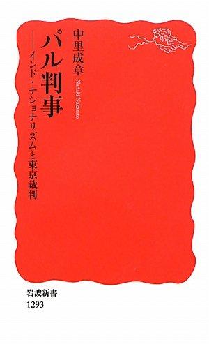 パル判事――インド・ナショナリズムと東京裁判 (岩波新書)