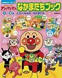 (Color wide Shogakukan) fellow three food book our fellow Anpanman (2008) ISBN: 4091123546 [Japanese Import]