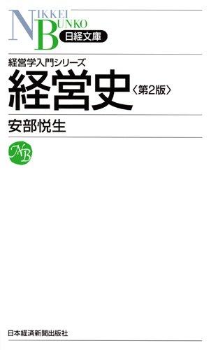 経営史 (日経文庫―経営学入門シリーズ)