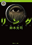 リング 「リング」シリーズ (角川ホラー文庫)