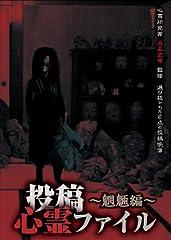 投稿心霊ファイル 〜魍魎編〜