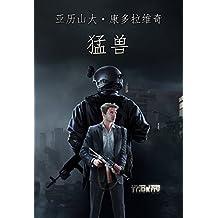 猛兽 (Escape from Tarkov) (Chinese Edition)