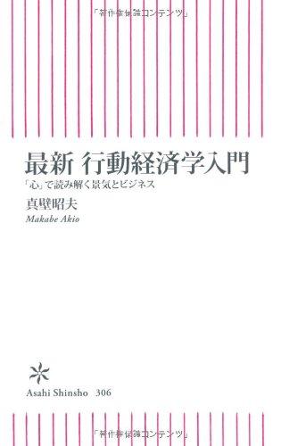最新 行動経済学入門 「心」で読み解く景気とビジネス (朝日新書)