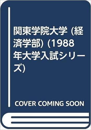 関東 学院 大学 入試