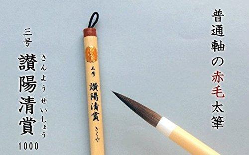 Made in Japan / calligraphy brush] 1000 Sang Shinsho Futoshifude redhead by Kikuya brush Honpo