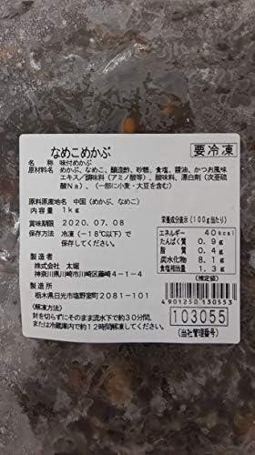 大人気 なめこ めかぶ ( 味付け ) 1kg×10P 業務用 冷凍