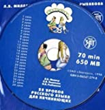 Once Upon a Time... Zhili-Byli...: CD for Textbook 1