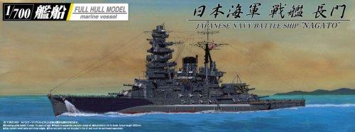 青島文化教材社 1/700 艦船 フルハルモデル 戦艦 長門 1942の商品画像
