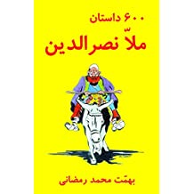 Amazon Com Farsi Books