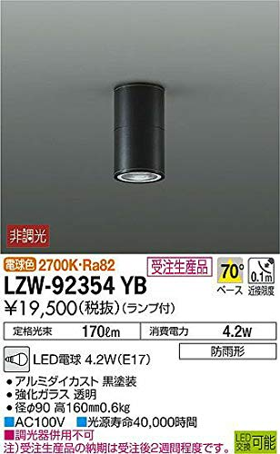 DAIKO LEDアウトドアシーリングダウン (ランプ付) 電球色 2700K LZW92354YB ※受注生産品 B07K2PQ4VW