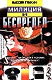 Milit͡s︡ii͡a︡ i bespredel: Kto oni-oborotni v pogonakh ili nashi zashchitniki? (Chelovek i zakon) (Russian Edition)
