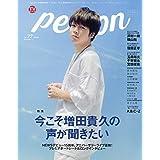 TVガイド PERSON vol.72