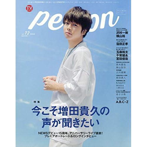 TVガイド PERSON vol.72 表紙画像
