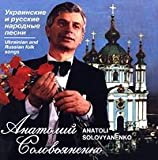 Ukranian and Russian Folk Songs / Ukrainskie I Russkie Narodnye Pesni. Anatoli Solovyanenko